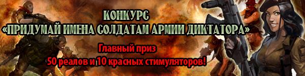 """Конкурс """"Придумай имена солдатам армии Диктатора"""""""